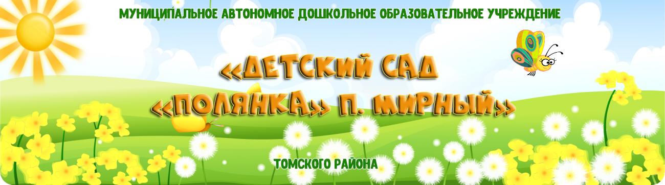 МАДОУ Детский сад Полянка