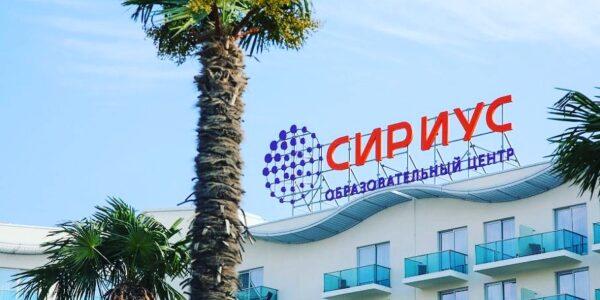 """Образовательный центр """"СИРИУС"""""""