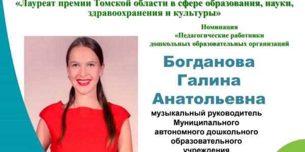 «Лауреат премии Томской области в сфере образования, науки, здравоохранения и культуры» в 2020 году.