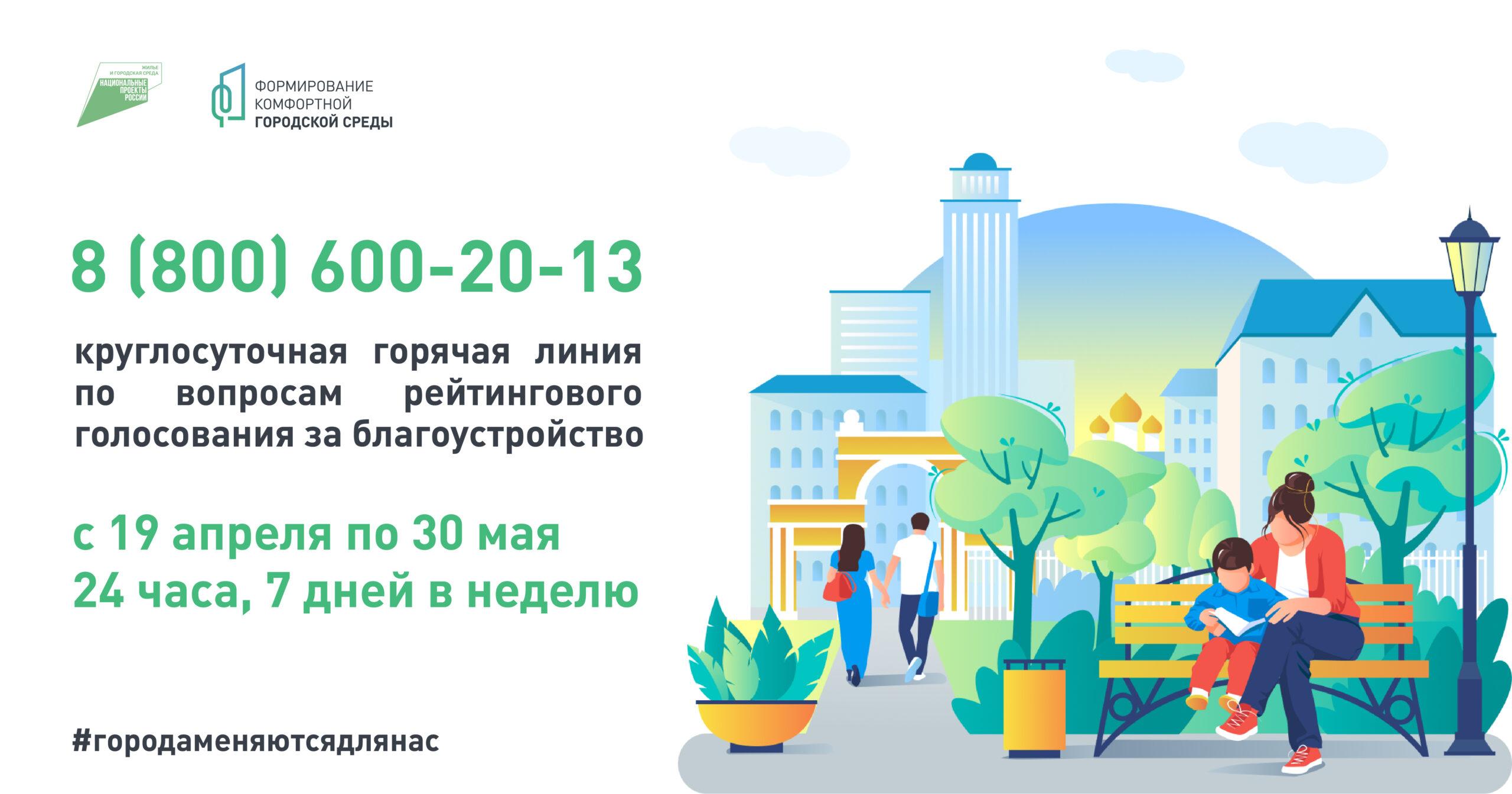Жители Томского района смогут задать вопросы о голосовании за объекты благоустройства на горячей линии