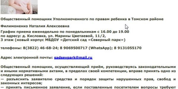 Общественный помощник Уполномоченного по правам ребёнка в Томском районе